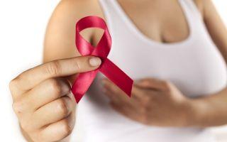 Рак груди: бояться, игнорировать или контролировать?