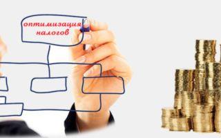Оптимизация налогообложения
