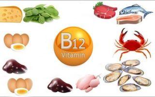Что такое витамин B12 и для чего он нужен