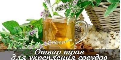 otvar-trav-dlya-ukrepleniya-sosudov_1