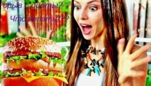 срыв с диеты
