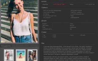 Анастасию Костенко нашли на сайте эскорт услуг