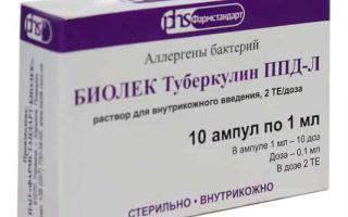Что такое туберкулин