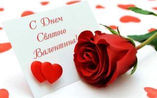Подарки для любимых в знаменательный день 14 февраля